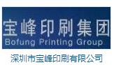 深圳市宝峰印刷有限公司